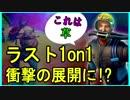 [Fortnite]ラスト1on1 まさかの展開でドン勝[フォートナイト] thumbnail