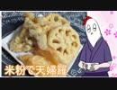 【NWTR料理研究所】米粉で天麩羅【Vtuber】