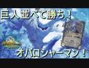 【Hearthstone】巨人を並べて勝ち!オバロシャーマンでランク戦!