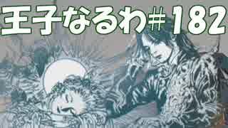 #182【FF15】王子なるわ【オスのゲーム実