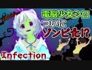 【悲報】ゾンビになりました˚‧º·(˚ ˃̣̣̥⌓˂̣̣̥ )‧º·˚【Infection】