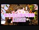 【恵一印】新生活応援料理祭【まとめ】