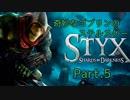 【Styx SoD】奇妙なゴブリンのステルスゲー【Part.5】