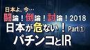【討論】日本が危ない!Part① パチンコとIR[桜H30/7/28]