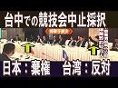 【台湾CH Vol.242】台湾正名運動つぶし!中国が東アジアユース大会を中...