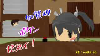 【MMD艦これ】加賀岬ボタンだズイ!