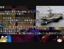 虎と龍【Command: Modern Air / Naval Operations WOTY】ゆっくり実況プレイ#8