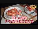 【おとなのねこまんま555】Part216_牛しゃぶのトマトだれねこ...
