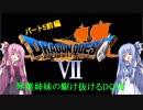 【PS版DQ7】琴葉姉妹がDQ7の世界を駆け抜けるようですPart5前編【VOICEROID実況】