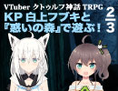 VTuber『クトゥルフ神話TRPG』KP白上フブキと『惑いの森』で...