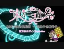 【あなたの町の良動画】 東方以外アレンジselection 【第10回東方ニコ童祭】