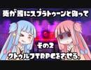 葵が茜にスプラトゥーンと偽ってクトゥルフTRPGをさせる。その2
