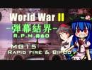 【ゆっくり実況】天空の機甲師団 2【CoD:WWⅡ】