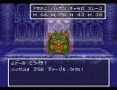 ドラクエ6 幻のアホの子達 Part8