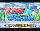 2018.07 LIVE Parade しゅがしゅが☆み~ん