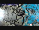 ひどい落書き 張り紙 渋谷区 反日のにおい