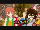 【ポケモンUSM】イワ統一さん part4.5 【ハイタッチ!】