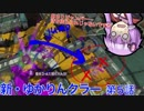 新・ゆかりんクラー第5話(スプリンクラー&スプラトゥーン2実況)