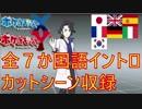 ポケモンXYゲームイントロ全7言語版