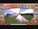 【Minecraft】二人で気ままな工業生活S2 part28【ゆっくり実況】