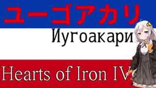 ユーゴアカリ~オーストリアハンガリー帝国復興の姿~【HoI4】