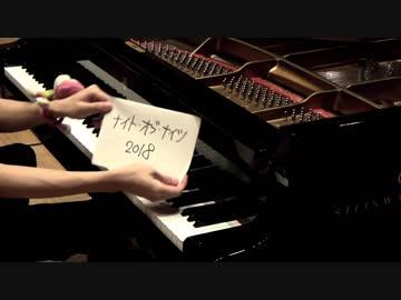 【ピアノ】「ナイト・オブ・ナイツ」を弾きなおしてみたんですが…2018