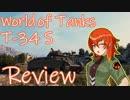 【WoT】Part2 : T-34 shieldedをReviewする旅路