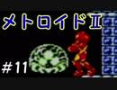 【GBメトロイドⅡ】メトロイド・モノクロed~part11~【初見実況】