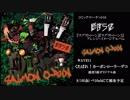 【splatoon】SALMON O-RUNクロスフェードデモ【感度5億】