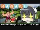 【ポケモンUSM】結☆遊☆紀行! Mix Battle Rating!編 VSヤクンテ 【VOICEROID実況】