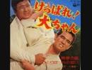 けっぱれ! 大ちゃん(1979)ED「ひとりぼっちの戦い」