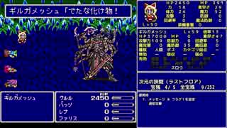 FF5 魔法のみ全裸一人旅AS1 Part59 ギルガメッシュ
