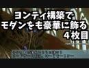 【MTGMO】ヨンティ構築でモダンをも豪華に飾る 4枚目