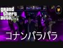 【GTA5再現23】コナンパラパラ