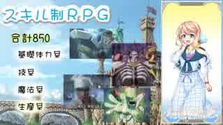 【ゲーム紹介】桜乃そらのMaster of Epic【オンラインゲーム】