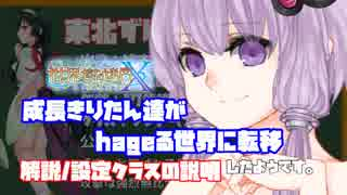 """【世界樹の迷宮X】""""各キャラの設定ク"""