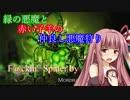 【VOICEROID実況】緑の悪魔と赤い子羊の仲良し悪魔狩り【Victor Vran】Part15