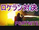 【日刊】初心者だと思ってる人のフォートナイト実況プレイPart35【Switch版Fortnite】