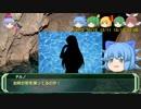 剣の国の魔法戦士チルノ6-6【ソード・ワールドRPG完全版】