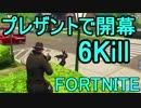 【日刊】初心者だと思ってる人のフォートナイト実況プレイPart36【Switch版Fortnite】