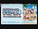 アイドルマスター シンデレラガールズ小劇場・3rd SEASON放送直前特番 コメ有りアーカイブ