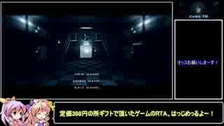 【0円/ギフト】Case #8 RTA 12:30.81