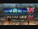 【地球防衛軍5】いきなりINF4画面R4 M13【ゆっくり実況】