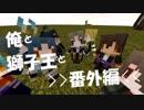 【刀剣偽実況】俺と獅子王と匠⑥.5【Minecraft】