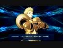 【FGOアーケード】新実装「ギルガメッシュ」 召喚時ボイス【Fate/Grand Order】