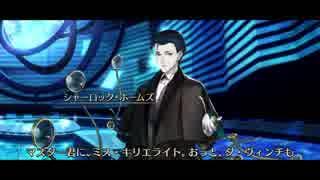【FGOフルボイス】『Fate Grand Order×リアル脱出ゲーム「謎特異点Ⅰ ベーカー街からの脱出」出張ライト版 シャーロック・ホームズからの挑戦』オープニング映像