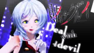 【MMD】 電脳少女シロ(禍つ) / Deal with the devil 【賭ケグルイ】