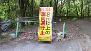 【酷道ラリー】東九州縦断険道コース その4