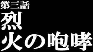 【卓m@s】ガンダムでワイラーを救う_3-1