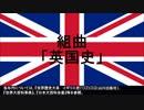 組曲「英国史」
